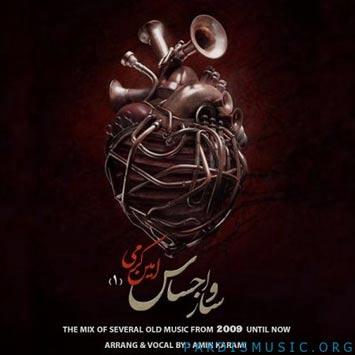 دانلود آهنگ جدید امین کریمی به نام ساز و احساس Amin Karami Saz Va Ehsas
