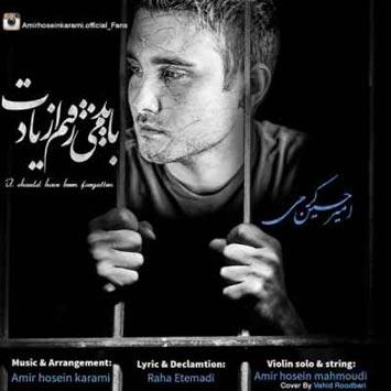 دانلود آهنگ جدید امیر حسین کریمی به نام باید میرفتم از یادت Amir Hossein Karami Bayad Miraftam Az Yadet