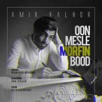 Amir-Kalhor-Called-Oun-Mesl-Morfin-Bod