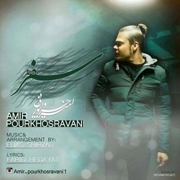 Amir-Pourkhosravani-Called-Safar