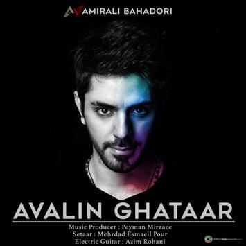 Amirali-Bahadori---Avalin-Ghatar