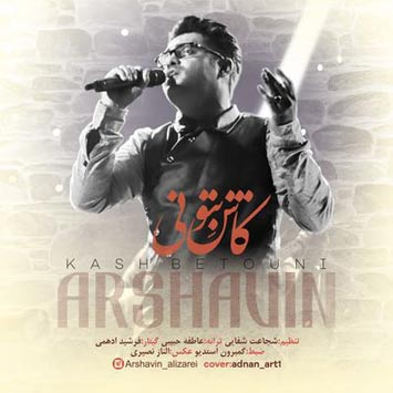 دانلود آهنگ جدید آرشاوین به نام کاش بتونی ArShavin Kash Betonii