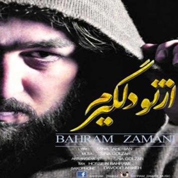 دانلود آهنگ جدید بهرام زمانی به نام از تو دلگیرم Bahram Zamani Az To Delgiram