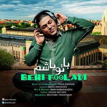 دانلود آهنگ جدید بهی فولادی به نام با تو باشم Behi Fooladi Ba To Basham