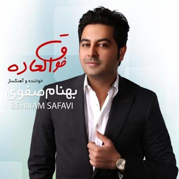 Behnam-Safavi-Called-Avalin-Gharar