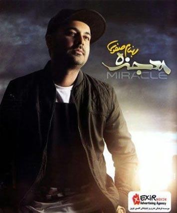 دانلود آهنگ جدید بهنام صفوی به نام شوخی ندارم Behnam Safavi