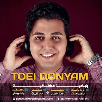 Benyamin-Moshtaghian-Called-Toei-Donyam