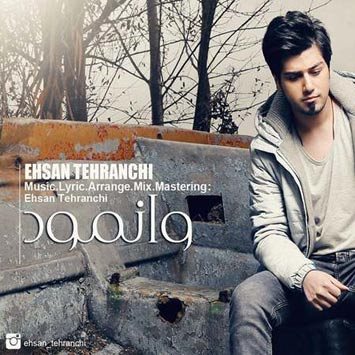 Ehsan-Tehranchi-Vanemood-(1)