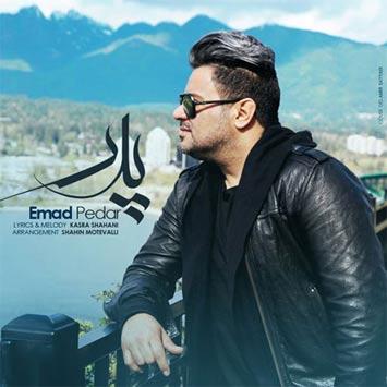 دانلود آهنگ جدید عماد به نام پدر Emad Pedar