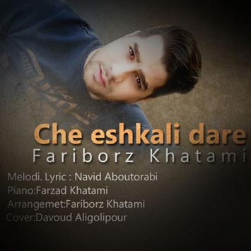 Fariborz-Khatami-Called-Che-Eshkali-Dare