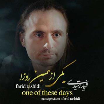 دانلود آهنگ جدید فرید رشیدی به نام یکی از همین روزا Farid Rashidi Called Yeki Az Hamin Rooza