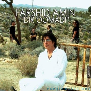 دانلود آهنگ جدید فرشید امین به نام دیر اومدی Farshid Amin Dir Oomadi