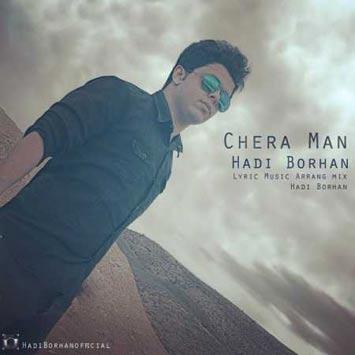 دانلود آهنگ جدید هادی برهان به نام چرا من Hadi Borhan Called Chera Man