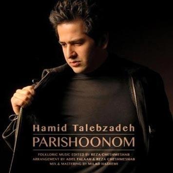 Hamid+Talebzadeh-Parishoonom