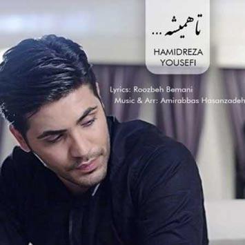 Hamidreza-Yousefi-Called-Ta-Hamishe