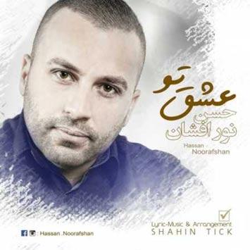 Hasan-Noorafshan-Called-Eshghe-To