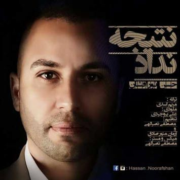 Hassan-Noorafshan-Called-Natije-Nadad