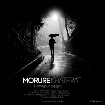 دانلود آهنگ جدید همایون نظامی به نام مرور خاطرات Homayoun Nezami Morure Khaterat