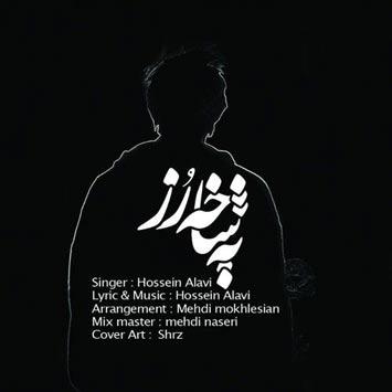 دانلود آهنگ جدید حسین علوی به نام یه شاخه رز Hossein Alavi Called Ye Shakhe Roz