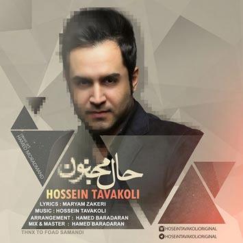 دانلود آهنگ جدید حسین توکلی به نام حال مجنون Hossein Tavakoli Hale Majnoon