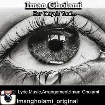 دانلود آهنگ جدید ایمان غلامی به نام هر گریه یعنی Iman Gholami Har Geryeh Yani