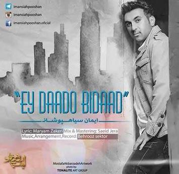 دانلود آهنگ جدید ایمان سیاهپوشان به نام ای داد و بیداد Iman SiahPooshan – Ey Dado Bidad 1