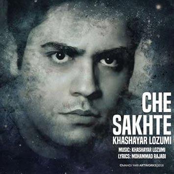 Khashayar-Lozumi-Che-Sakhte