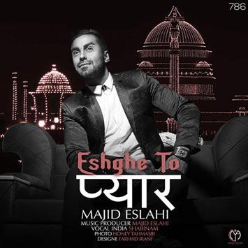 Majid-Eslahi-Eshghe-To