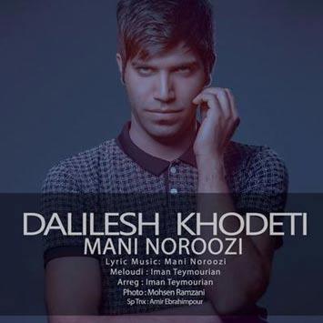 Mani Noroozi Dalilesh Khodeti - دانلود آهنگ جدید مانی نوروزی به نام دلیلش خودتی