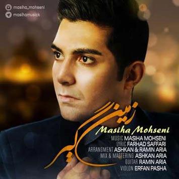 Masiha-Mohseni-Zamingir