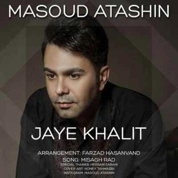 Masoud-Atashin-Called-Jaye-Khalit
