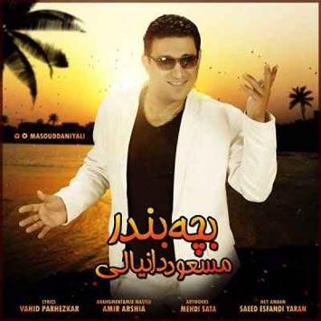 Masoud Daniyali – Bache Bandar - دانلود آهنگ جدید مسعود دانیالی به نام بچه بندر