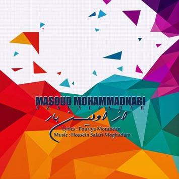 Masoud-Mohammadnabi-Called-Az-Avalin-Bar