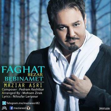 Maziar-Asri-Faghat-Bezar-Bebinamet