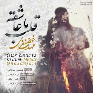 دانلود آهنگ جدید مهدی غضنفری به نام قلب ما عاشقه Mehdi Ghazanfari Called Ghalbe Ma Asheghe