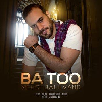 Mehdi-Jalilvand---Ba-Too