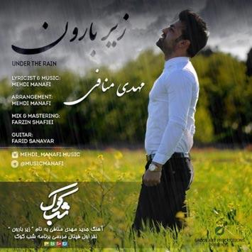 Mehdi-Manafi-Zire-Baroon