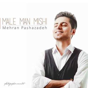 دانلود آهنگ جدید مهران پاشا زاده به نام مال من میشی Mehran Pashazadeh Male Man Mishi