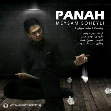 Meysam-Soheyli-Called-panah