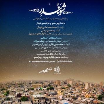 دانلود آهنگ جدید محمد بهرامی و مجتبی تابدار به نام شو بندر Mohammad Bahrami Ft Mojtaba Tabdar Called Show Bandar