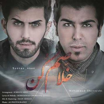 دانلود آهنگ جدید محمد قریشی به نام خلاصم کن Mohammad Ghoreyshi Khalasam Kon