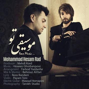دانلود آهنگ جدید محمدحسام راد به نام موسیقی تو Mohammad Hesam Rad Called Mosighiye To
