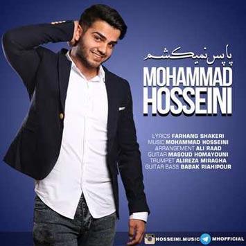 دانلود آهنگ جدید محمد حسینی به نام پا پس نمیکشم Mohammad Hosseini Called Pa Pas Nemikesha