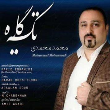 Mohammad-Mohammadi-Called-Tekyegah