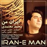 دانلود آهنگ جدید محمد معتمدی به نام ایران من