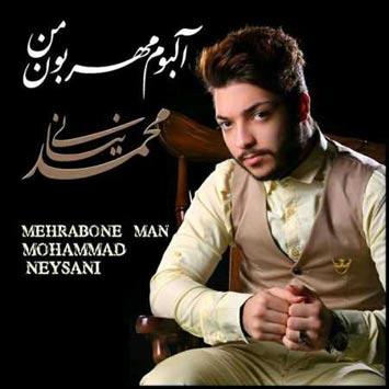 دانلود آهنگ جدید محمد نیسانی به نام مهربون من Mohammad Neysani Mehrabone Man