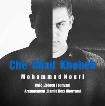 دانلود آهنگ جدید محمد نوری به نام چقد خوبه Mohammad Nouri Called Cheghad Khobe