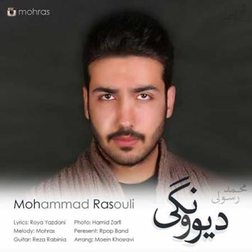 Mohammad-Rasouli-Called-Divounegi