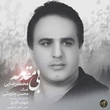 Mohammad-Rezaei---Bi-Moghaddameh