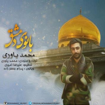 دانلود آهنگ جدید محمد یاوری به نام بانوی دمشق Mohammad Yavari Banoye Dameshgh